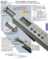 施密特 schmidt ETX-200,ETX-500 张力仪  ETX-200,ETX-500