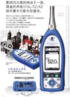 日本理音 NL-42 普通声级计