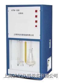 凯氏定氮仪 ATN-100型