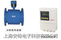 清洗水流量计/智能分体型电磁流量计/上海安钧