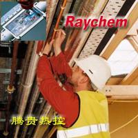 管道防凍系統 Raychem