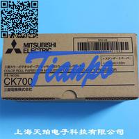PK700S MITSUBISHI打印纸