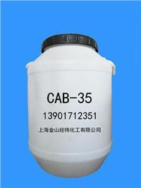 椰油酰胺丙基甜菜碱(CAB-35)