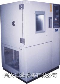 高低温试验机 GT-T-100Z