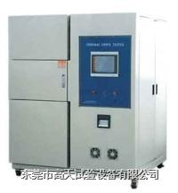 冷热冲击试验箱 冷热冲击试验机