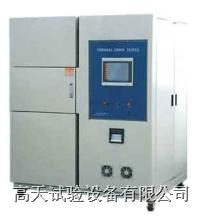 三箱式冷热冲击试验箱,温度冲击试验箱,冲击试验机 GT-TC-348A