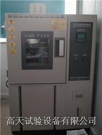 Z系列恒温恒湿机/可程式恒温恒湿箱/恒温恒湿箱 多款型号