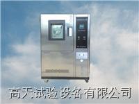 湿热交变试验机/低湿试验箱/恒温恒湿箱 GT-TH-S-150Z