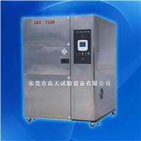 高低温循环冲击试验箱/温度冲击试验机/可靠性冲击箱 GT-TC-64Z