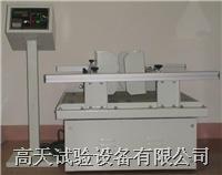 椭圆型振动试验机/模拟运输振动台/振动试验机 GT-MZ-80