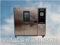 可靠性环境试验机,标准温湿度试验箱,交变湿热箱 GT-TH-S-80G(Z,D)
