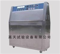 紫外线耐侯试验箱,耐侯老化试验箱 GT-3000