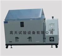 大型盐雾箱,盐水喷雾试验机 GT-Y-120