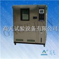 高温高湿试验箱,高温高湿试验机