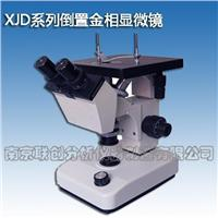 XJD系列倒置金相显微镜