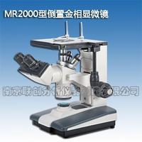 MR2000金相显微镜 MR2000