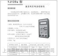 YJ139a直流电压电流校验仪 YJ139a