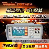 TH2515(A/B)直流低电阻测试仪 TH2515(A/B)
