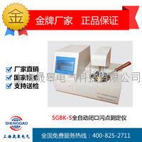 SGBK-S全自动闭口闪点测定仪 SGBK-S