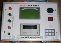 HRZD-10直流电阻测试仪 HRZD-10直流电阻测试仪
