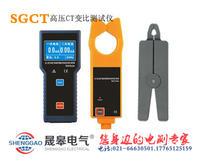 SGCT高压CT变比测试仪 SGCT