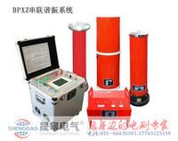 TPCXZ系列变压器交流耐压谐振试验装置 TPCXZ