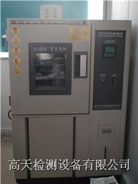 可程式恒温恒湿试验箱高天牌 可程式恒温恒湿试验箱GT-TH-S-120G