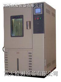 湿热交变试验箱 GT-TH-S-150Z