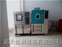 湿热交变试验箱|温度交变湿热试验机|可程序温湿度试验箱 GT-TH