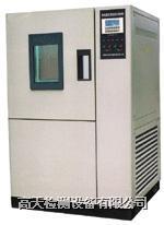 恒温恒湿箱 GT-TH-S-80D