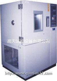 高低溫試驗箱 GT-T-150Z(東莞冷熱沖擊試驗箱 ) GT-T-150Z