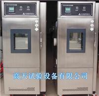 恒温恒湿试验箱(立柜式) GT-TH-S-80Z