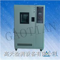 臭氧老化試驗箱 GT-150