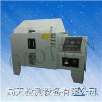 鹽霧試驗箱 GT-Y-60