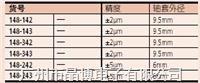 日本Mitutoyo三丰微分头148-142