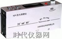 MN268 三角度光泽度仪 MN268