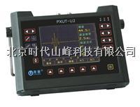 PXUT-F1型全数字智能超声波探伤仪 PXUT-F1