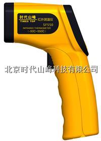 SF550 紅外線測溫儀