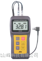 超声波测厚仪AD-3255 AD-3522