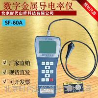 数字便携式涡流导电率仪 SF-60A