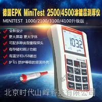 德国EPK MiniTest2500/4500 涂层测厚仪  MiniTest4500/Minitest2500