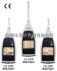 LA-3560高性能型声级计 LA-3560