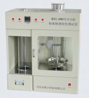 HYL-1001多功能粉体物理特性测试仪 HYL-1001