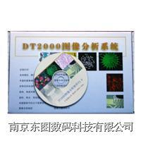 显微粒度测量软件 DT2000