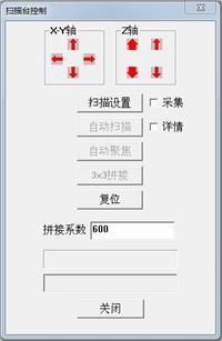电动载物台配套软件 DT2000