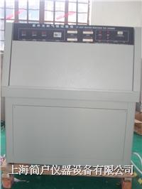 紫外老化箱
