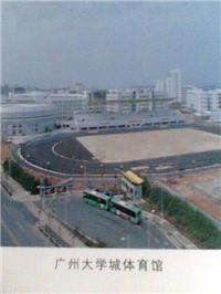 广州大学城体育馆