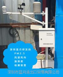工业在线扬尘检测装置