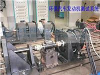 扭矩-汽车发动机测试系统