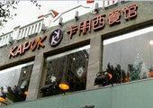 热烈祝贺我司为广州市卡朋餐饮管理有限公司生产双吹全不锈钢风淋室一次性验收通过